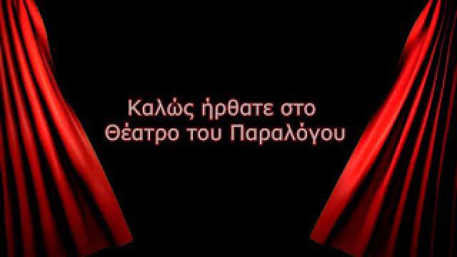 theatro_paralogou.jpg