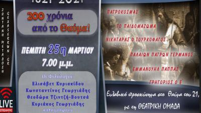 """Σέρρες : Διαδικτυακη Εκδήλωση  με τίτλο """"1821-2021    200 ΧΡΟΝΙΑ  ΑΠΟ ΤΟ ΘΑΥΜΑ"""""""