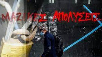 Έρχεται οικονομικός σεισμός με 200.000 λουκέτα και έκρηξη ανεργίας