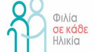ΚΕΔΗΣ : Προγραμμα Φιλία για ηλικιωμένους