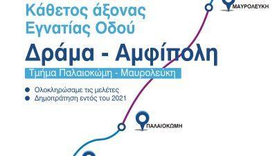 Σέρρες : Δημοπρατείται ο κάθετος άξονας Αμφίπολης –  Δράμας