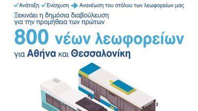 Κώστας Καραμανλής : Προτεραιότητά μας η  ανανέωση και ο εκσυγχρονισμός των  αστικών λεωφορείων