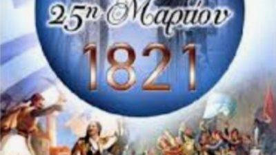 Π.Ε Σερρών : Πρόγραμμα εκδηλώσεων για την επέτειο του 1821