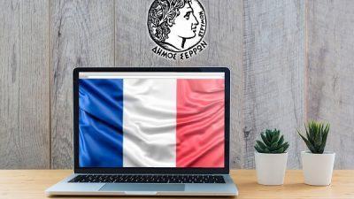 Δήμος Σερρών : Δωρεάν διαδικτυακά μαθήματα  Γαλλικών