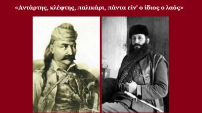 1821-2021: Ποιοι «όλοι μαζί», βρε ζαγάρια;