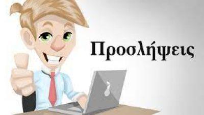 Δήμος Σιντικής : Ανακοίνωση πρόσληψης τριών (3) ατόμων