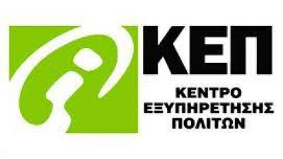 ΠΕ Σερρών : Μόνο με ραντεβου η εξυπηρέτηση από τα ΚΕΠ