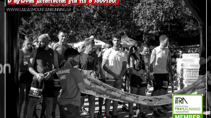 Σέρρες : Μετατίθεται για τις 6 Ιουνίου το Lailias Mountain Running