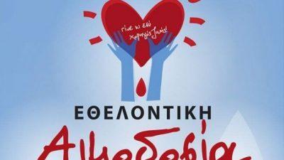 Δήμος Βισαλτίας : Εθελοντική αιμοδοσία στην  Τερπνή