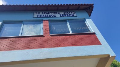 Δήμος Ηράκλειας : Σήκωσαν το χρηματοκιβώτιο και 50.000 ευρώ από το ΤΟΕΒ
