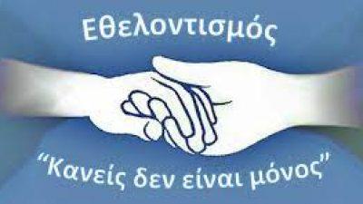 Δήμος Σερρών : Ανάπτυξη και λειτουργία δικτύου εθελοντισμού υποστήριξης των ευπαθών ομάδων
