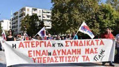 Σέρρες : Κάλεσμα φορέων και σωματείων στην απεργιακη συγκέντρωση της 6ης Μάη