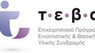 Δήμος Αμφίπολης : Εκδήλωση του ΤΕΒΑ στην Πρώτη