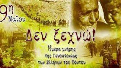 Π.Ε Σερρών : Εκδηλώσεις  μνήμης της γενοκτονίας των Ελλήνων του Πόντου