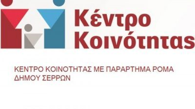 Δήμος Σερρών : Πρόγραμμα πρακτικής εξάσκησης για ΡΟΜΑ