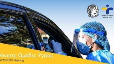Σέρρες : Το πρόγραμμα (10 εως 14 Μαίου ) Drive through rapid tests και rapid tests