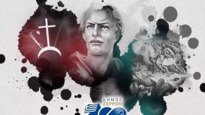 Σέρρες : Η 17η Μαίου  ημέρα τιμης και μνήμης για τον Εμμανουήλ Παππά