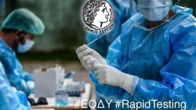 Σέρρες : Το πρόγραμμα των rapid test απο 31 Μαίου εως 6 Ιουνίου
