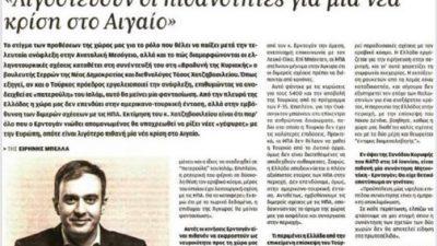 Τάσος Χατζηβασιλείου : Ο εκνευρισμός της Άγκυρας