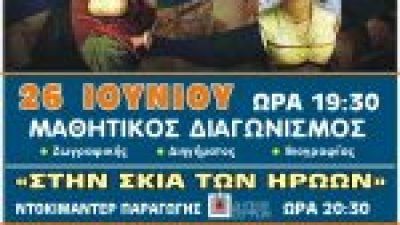 Δήμος Σιντικής : Επετειακές εκδηλώσεις για τα 108 χρόνια από την απελευθέρωση του Σιδηροκάστρου.