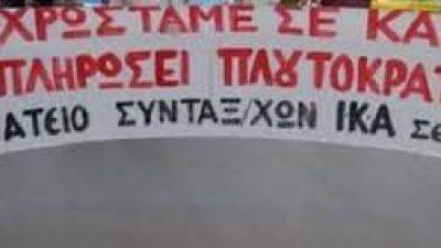 Σωματείο Συνταξιούχων Σερρών : Κάλεσμα στην συγκέντρωση διαμαρτυρίας στις 3 Ιουνίου
