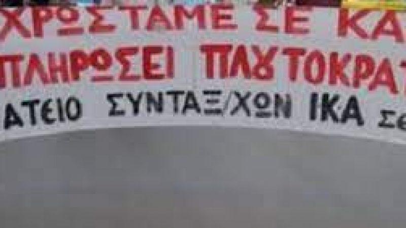 Σωματείο Συνταξιούχων ΙΚΑ Σερρών : Κάλεσμα συμμετοχής στην απεργία 16 Ιουνίου