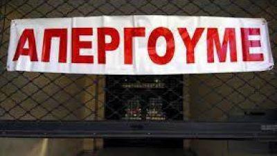 Συνταξιούχοι Σερρών : Κάλεσμα στην απεργιακη στην συγκέντρωση την Πέμπτη 11/6
