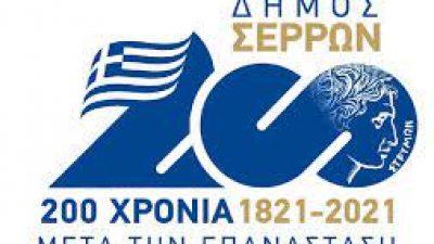 Δήμος Σερρών : Προβολη των δράσεων για το Ελλαδα 1821-2021