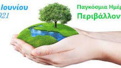 Σερρες : Μετά την Παγκόσμια Ημέρα Περιβάλλοντος τι γίνεται;