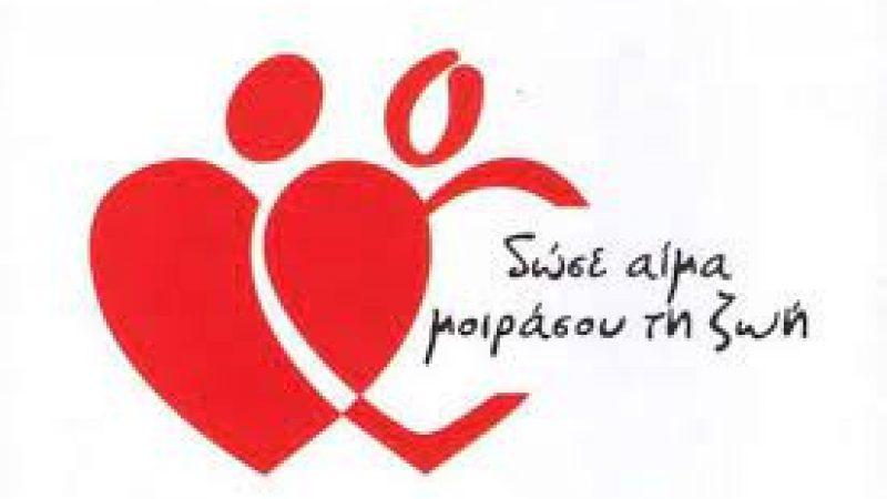 Σέρρες : Εθελοντική Αιμοδοσία  Τετάρτη 23  Ιουνίου