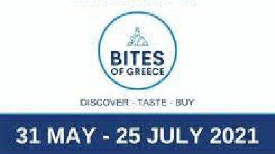 """Π.Ε Σερρών : Πρόσκληση συμμετοχής Στην ψηφιακή δράση """"BITES OF GREECE"""""""