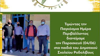 Δήμος Αμφίπολης : Δράση για την ημέρα περιβάλλοντος
