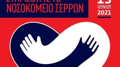 Σέρρες : Εθελοντικη αιμοδοσία Κυριακη 13 Ιουνίου
