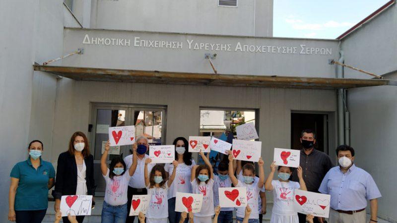 ΔΕΥΑ Σερρών : Δράση των μαθητών του 11ου ΔΣ με αφορμή την Παγκόσμια Ημέρα Εθελοντή Αιμοδότη