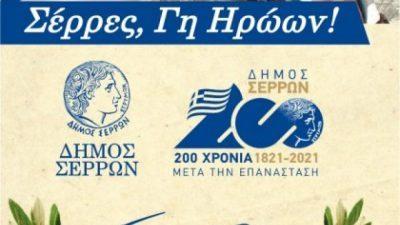 Δήμος Σερρών : ΕΛΕΥΘΕΡΙΑ 2021 – Εικαστικές παρεμβάσεις και δρώμενα  στο πάρκο του πρώην στρατιωτικού φούρνου