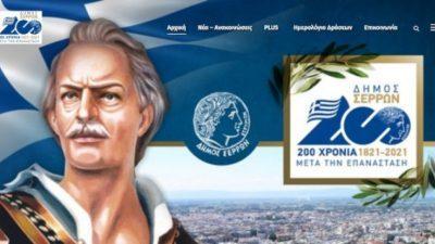 Δήμος Σερρών : Νέα  ιστοσελίδα  serres2021.gr