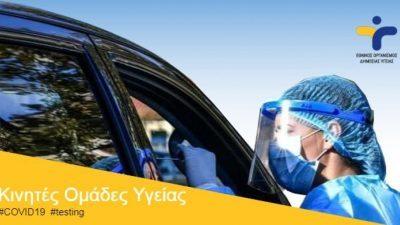 Σέρρες : Το πρόγραμμα (  14-18 Ιουνίου ) των Δωρεάν Drive through rapid tests: