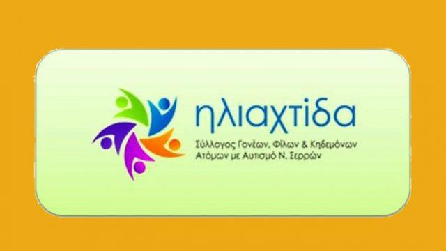 iliaxtida-logo-2-696x503-1.jpg