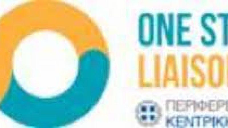Π.Ε Σερρών : Eνημέρωση από το One Stop Liaison Office