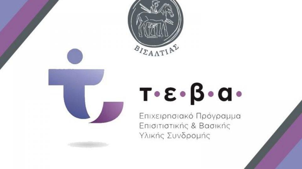 logo_TEBA-768x768-1.jpg