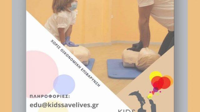 _KIDS-SAVE-LIVES_1080-768x768-1.jpg