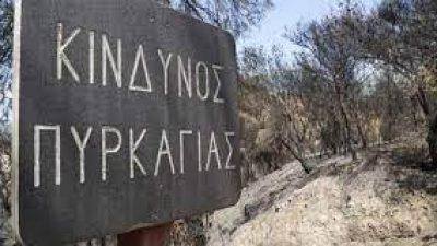 Δήμος Βισαλτίας : Μέτρα προστασίας κατά την αντιπυρικη περίοδο