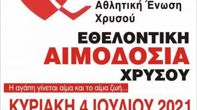 Δήμος Εμμανουήλ Παππά : Εθελοντικη αιμοδοσία στο Χρυσό Κυριακη 4 Ιουλίου