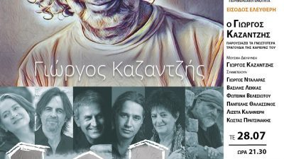 Π.Ε Σερρών : Εκδήλωση στο3ο Γυμνάσιο – live streaming  το αφιέρωμα στον  συνθέτη Γιώργο Καζαντζή