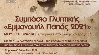 Δήμος Εμμανουήλ Παππά : Μουσικές εκδηλώσεις στα πλαίσια του συμποσίου γλυπτικής
