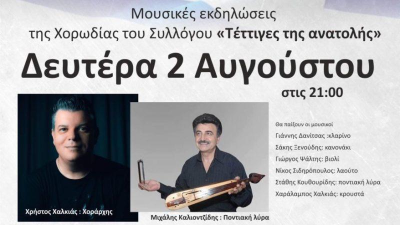 Δήμος Σιντικής : Εκδηλώσεις για τα 95α γενέθλια της Ροδόπολης