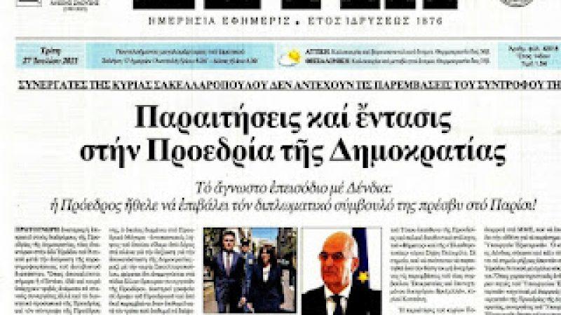 Ένταση από τις παρεμβάσεις συζύγου Σακελλαροπούλου στο Προεδρικό