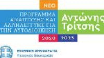Δήμος Σιντικής : 8 προτάσεις έργων εννέα (9) εκατομμυρίων στο Αντώνης Τρίτσης