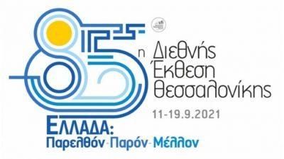Επιμελητήριο Σερρών : Πρόσκληση συμμετοχής στην 85η ΔΕΘ