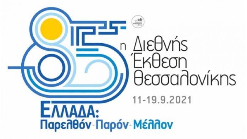 Επιμελητήριο Σερρών :  Πρόσκληση ενδιαφέροντος για συμμετοχή στην 85η ΔΕΘ